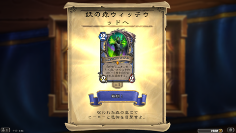 Hearthstone Screenshot 04-13-18 05.36.20.png