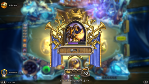 Hearthstone Screenshot 04-23-18 19.54.36.png