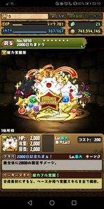 Screenshot_20200217_231013_jp.gungho.pad.jpg
