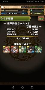 Screenshot_20200424_084226_jp.gungho.pad.jpg