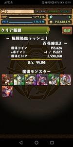 Screenshot_20200424_101932_jp.gungho.pad.jpg
