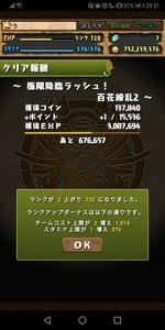 Screenshot_20200426_232128_jp.gungho.pad.jpg