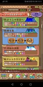 Screenshot_20200530_101215_jp.gungho.pad.jpg