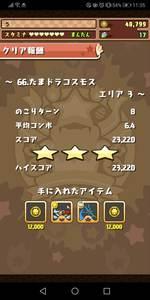 Screenshot_20200530_113549_jp.gungho.pad.jpg