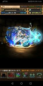 Screenshot_20200722_165644_jp.gungho.pad.jpg