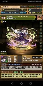 Screenshot_20201027_134737_jp.gungho.pad.jpg