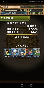 Screenshot_20201030_175818_jp.gungho.pad.jpg