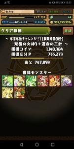 Screenshot_20201231_153128_jp.gungho.pad.jpg