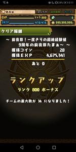 Screenshot_20210101_001107_jp.gungho.pad.jpg