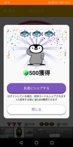 Screenshot_20210125_103708_jp.co.incrementp.milemobile.jpg