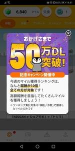 Screenshot_20210125_144104_jp.co.incrementp.milemobile.jpg