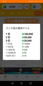 Screenshot_20210127_111457_jp.co.incrementp.milemobile.jpg