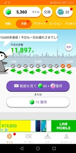 Screenshot_20210128_122443_jp.co.incrementp.milemobile.jpg